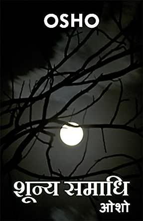 शून्य समाधि - Shunya Samadhi (Hindi Edition) eBook: Osho ...