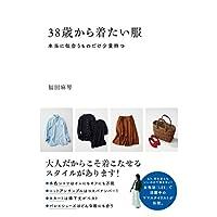 福田麻琴 表紙画像