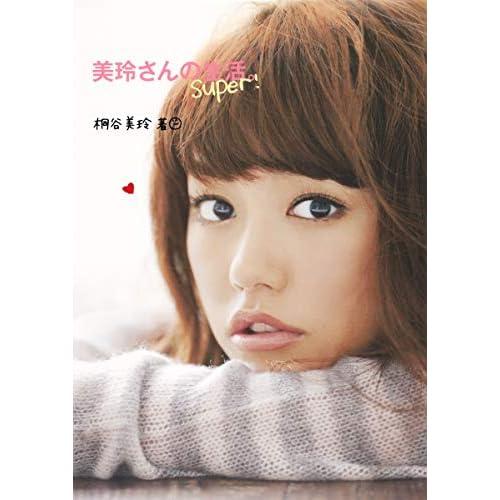 桐谷美玲 美玲さんの生活。super! 表紙画像