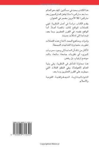 Download Mā baʻda Mārks (Arabic Edition) pdf