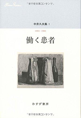 中井久夫集 1 『働く患者――1964-1983』(全11巻・第1回)