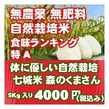 2015 bear 5kg of annual production no pesticide-free fertilizer natural cultivation rice Shichijo US forest