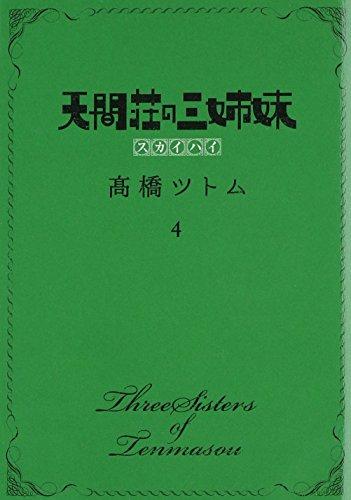 天間荘の三姉妹-スカイハイ-(完)(4) / 高橋ツトムの商品画像