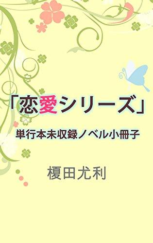 「恋愛シリーズ」単行本未収録ノベル小冊子 愛とは言えない (ビーボーイデジタルノベルズ)