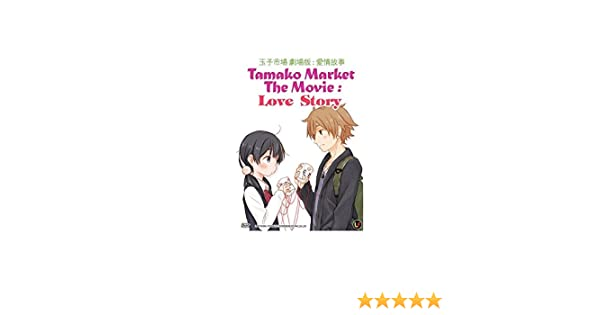 Amazon Com Tamako Market The Movie Love Story Dvd Region All English Subtitles Movies Tv