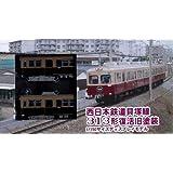 西日本鉄道 313形 復活旧塗装2両セット