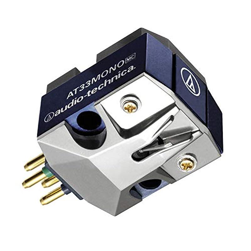 오디오테크니카 MC형(무빙 코일) 모노 카트리지 AT33MONO