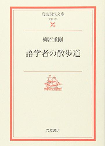 語学者の散歩道 (岩波現代文庫)