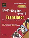 Hindi-English Expert Translator Hindi se English Translation Mai Step-By-Step Purn Dakshta Ke Liye
