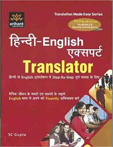 Buy Hindi English Expert Translator Se Translation Mai Step By Purn Dakshta Ke Liye Book Online At Low Prices In India