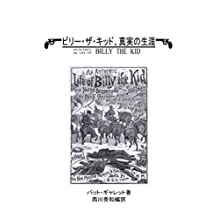 AUTHENTIC LIFE OF BILLY THE KID (Japanese Edition)