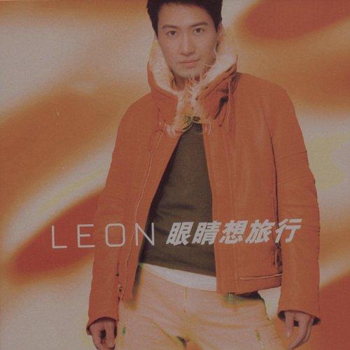 Lai Lai Lai Mp3 Song Joker Edition: Yan Jing Xiang Lu Xing (Album Version) By Leon Lai On
