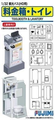 フジミ模型 1/32 ガレージ&ツール NO. 23 高速バス用料金箱・トイレ GT23