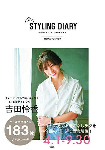 吉田怜香 最新号 表紙画像