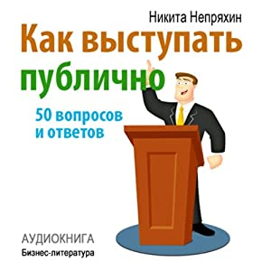 How to Speak in Public: 50 Questions and Answers [Russian Edition] Audiobook