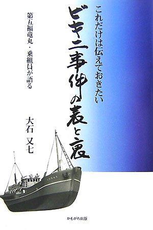 Download Koredake wa tsutaete okitai Bikini Jiken no omote to ura : Daigo Fukuryū Maru norikumiin ga kataru PDF