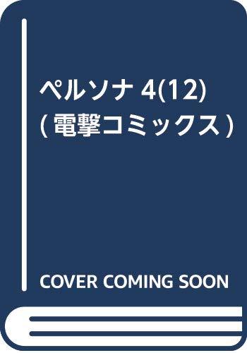 ペルソナ4(12) (電撃コミックス)