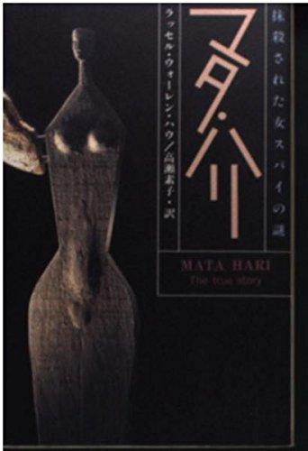 マタ・ハリ―抹殺された女スパイの謎 (ハヤカワ文庫NF)
