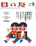 """母の友 2019年9月号 特集「絵本選びのヒント """"おもしろい絵本""""ってどんな絵本?」"""