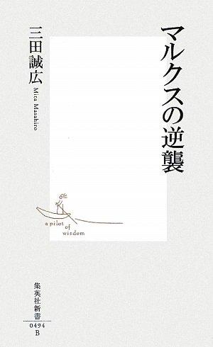 マルクスの逆襲 (集英社新書 494B)
