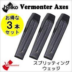 ヘルコ社 バーモンター 楔 お得な3本セット スプリッティングウェッジ[品番:VT-8] B012EOAZM2