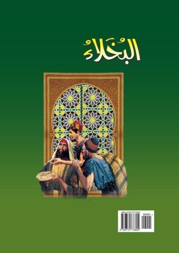al-Bukhalā' (Arabic Edition)