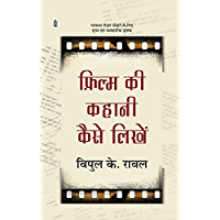 Film Ki Kahani Kaise Likhein (Hindi Edition)