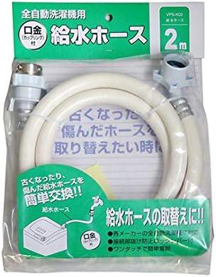 十川産業 全自動洗濯機用給水ホース 2m VPS-K02