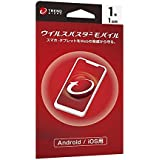 ウイルスバスター モバイル (最新) | 1年版 |カード版| Android/iOS対応
