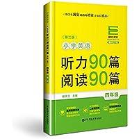 翻转课堂:小学英语听力90篇+阅读90篇(四年级)(赠MP3下载)(第二版)
