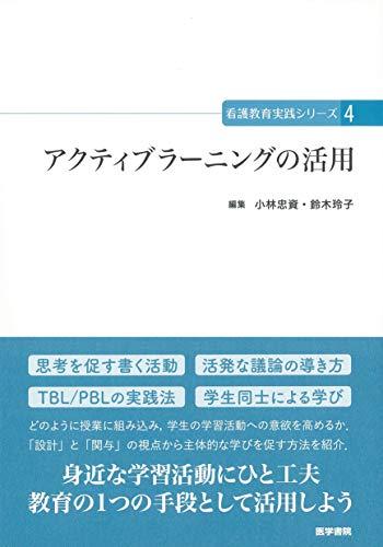 アクティブラーニングの活用 (看護教育実践シリーズ)