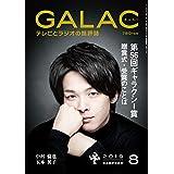 GALAC 2019年8月号