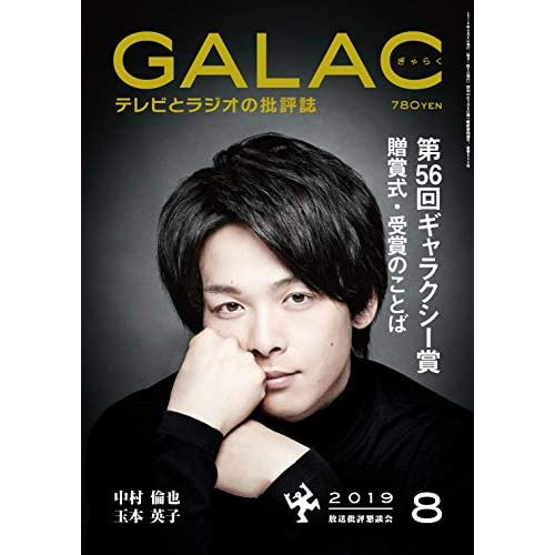 GALAC 2019年8月号 表紙画像