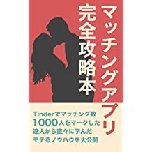 How to success in Matching Apps: An ordinary man can be popular with women (Japanese Edition)