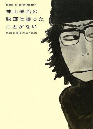 神山健治の映画は撮ったことがない~映画を撮る方法・試論 (STUDIO VOICE BOOKS)