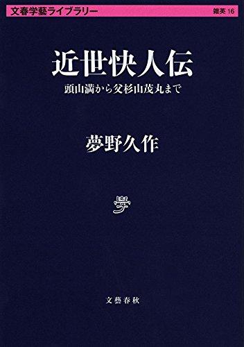 近世快人伝 頭山満から父杉山茂丸まで (文春学藝ライブラリー)