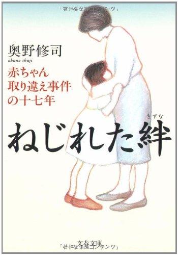 ねじれた絆―赤ちゃん取り違え事件の十七年 (文春文庫)
