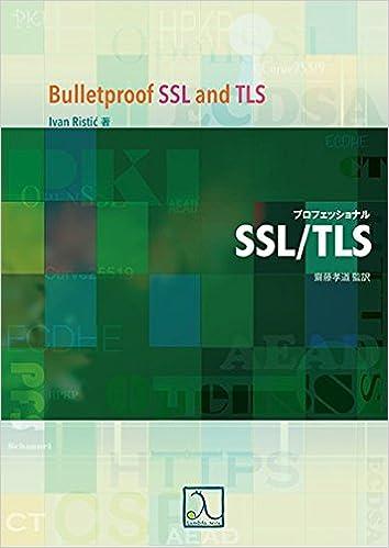 プロフェッショナルSSL/TLS