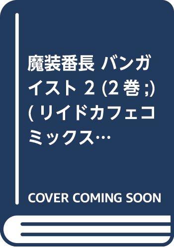 魔装番長 バンガイスト 2 (LEED Cafe comics)