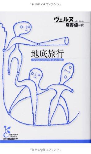 地底旅行 (光文社古典新訳文庫)