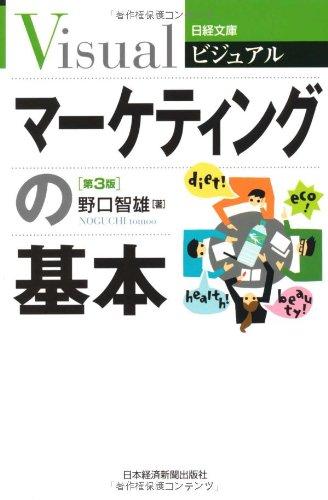 ビジュアル マーケティングの基本 第3版 (日経文庫)