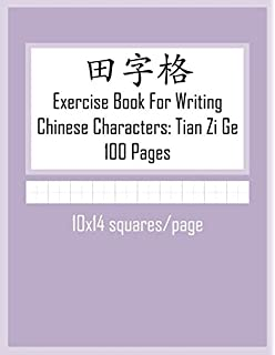 Amazon com: The First 100 Chinese Characters: Simplified Character
