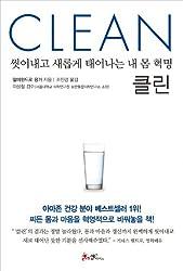 Clean (Korean Edition)