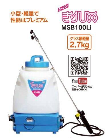 丸山製作所 背負バッテリー噴霧機 MSB100Li 353055 B00VX2AS24
