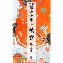 Yokyoku Kusu no Tsuyu Kaityu yokyoku zensyu (Japanese Edition)
