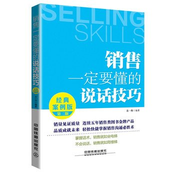 Read Online Sales must understand speaking skills classic case Edition (Second Edition)(Chinese Edition) ebook