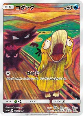 "Pokemon Card Japanese Munch Pikachu /""The Scream/"" 288//SM-P PROMO Full Art"