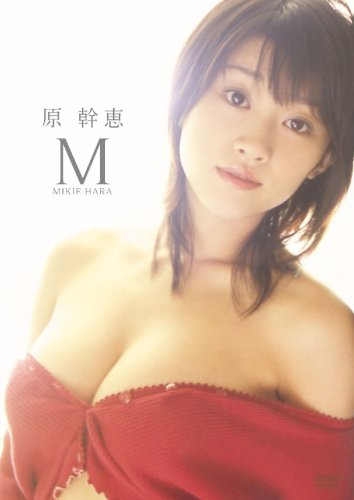 原幹恵 M