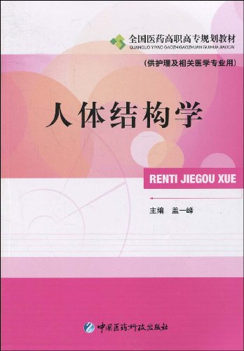 National Medical Vocational school body structure planning materials (for medical care and related professional use)(Chinese Edition)