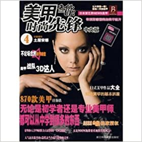 Book Nail fashion pioneer 4 ( Chinese version)(Chinese Edition)